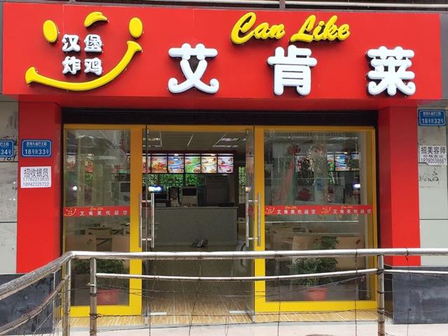 艾肯莱(忠县东坡店)