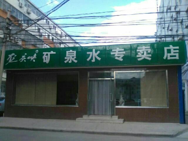龙庆峡矿泉水专卖店