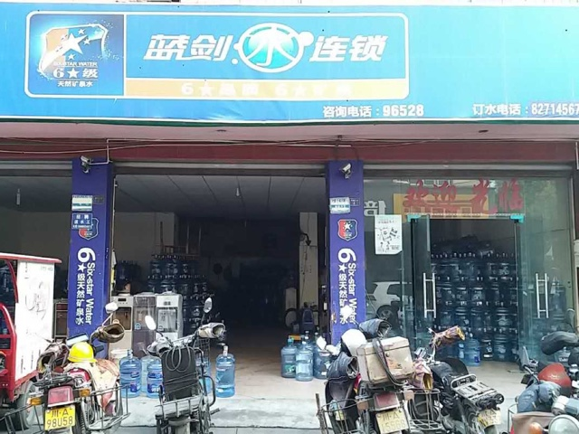 蓝剑水连锁店(两河西路店)
