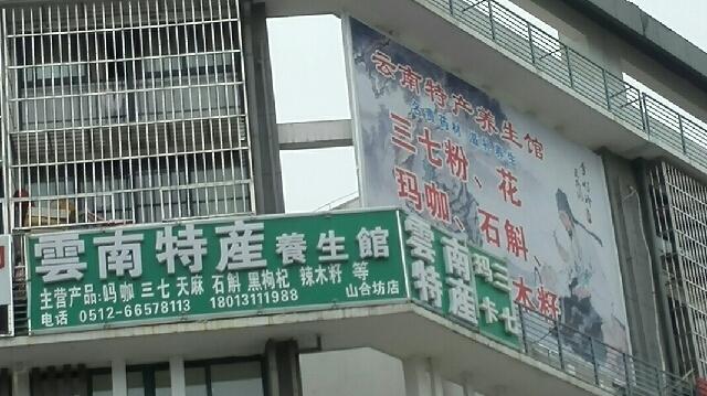 云南特产养生馆苏州专卖店(盐城东台专卖店)