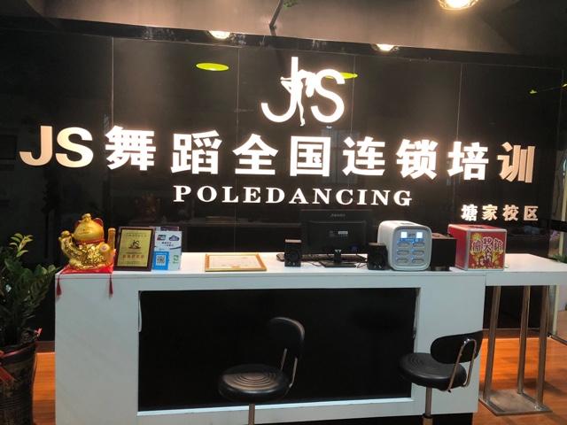国际JS舞蹈培训塘家校区