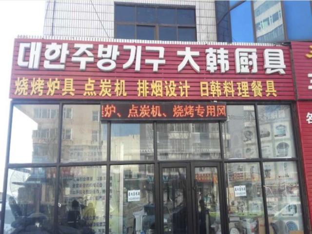 大韩厨具(太平街店)