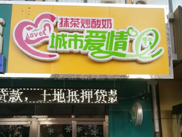 城市爱情抹茶炒酸奶