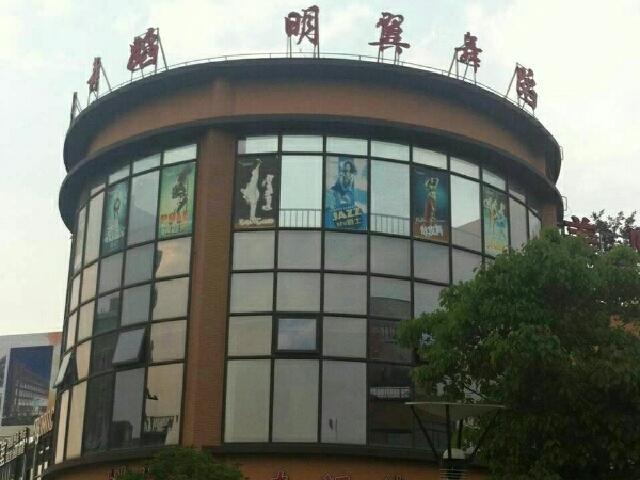 明翼舞蹈会所(浦江店)