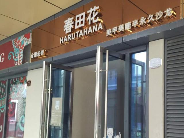 上河人家酒楼(三河店)