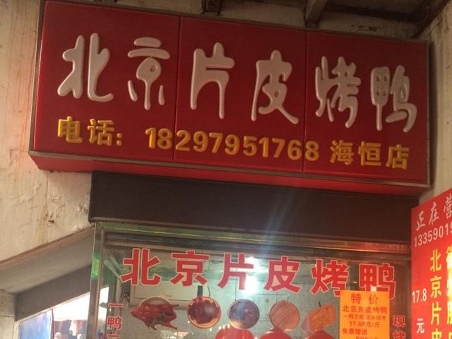 北京片皮烤鸭海恒店(海恒社区店)
