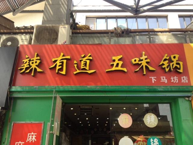 晶悦红国际美容养生会所(天行健店)