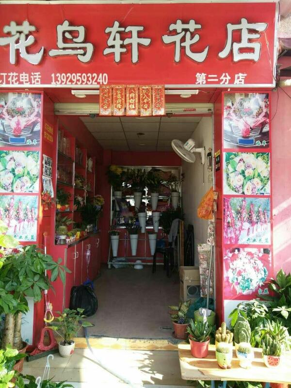 花鸟轩花店