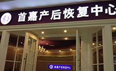 首嘉产后恢复中心(龙汇北街店)