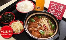 新品味黄焖鸡米饭