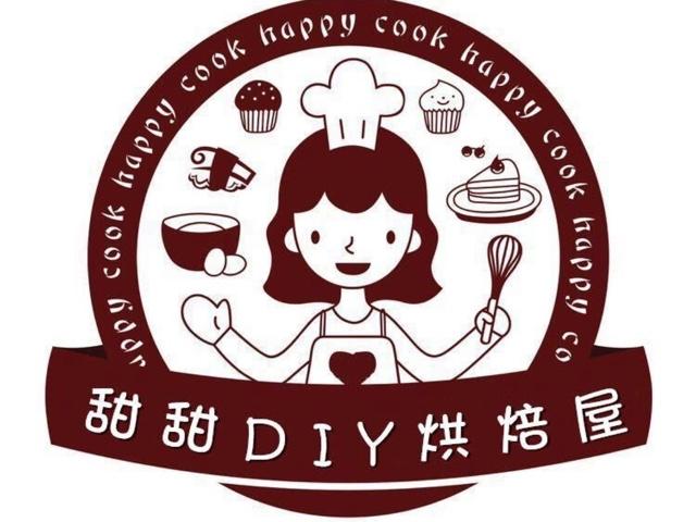 甜甜DIY烘焙屋