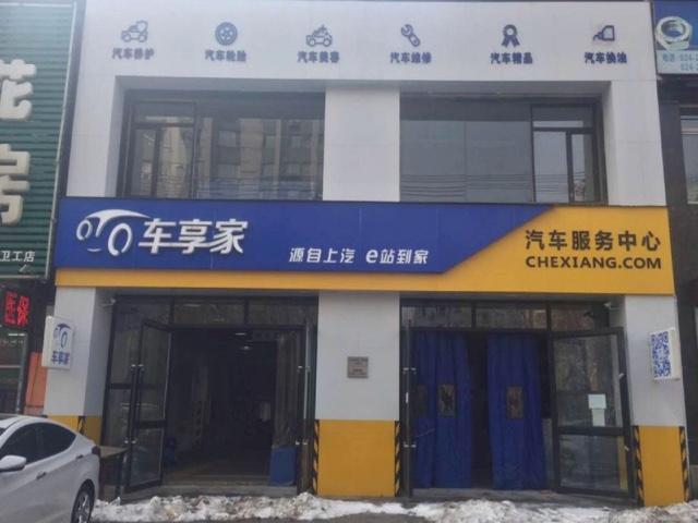 车享家汽车养护中心(沈阳卫工街店)