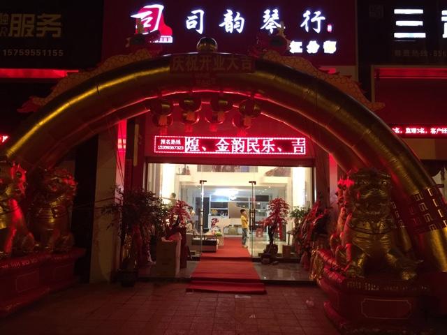 司韵琴行(福璟店)