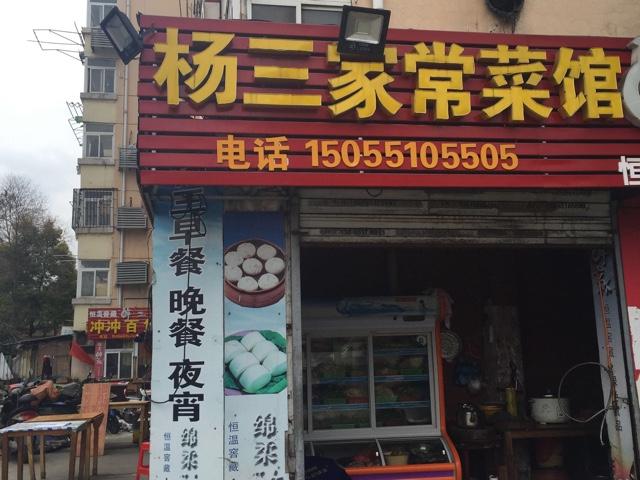杨三家常菜馆