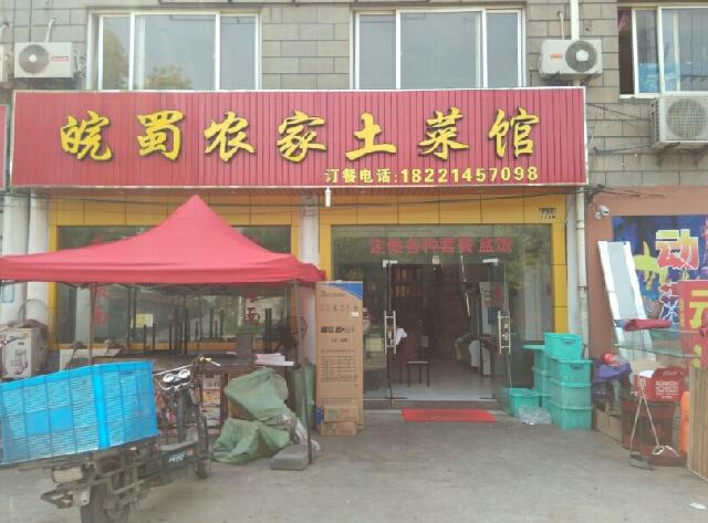 皖蜀农家土菜馆(东太东路店)