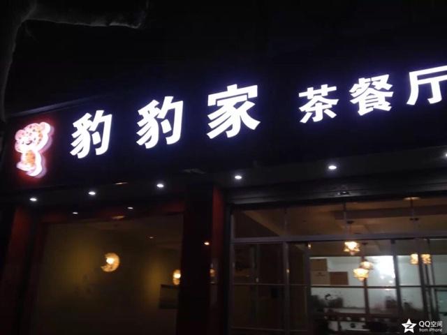 豹豹家茶餐厅