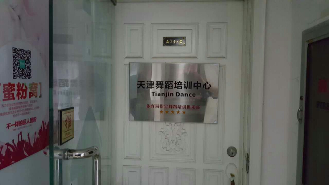 天津舞蹈培训中心