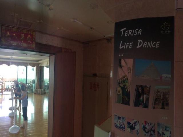 田田生活舞蹈TERISA LIFE DANCE