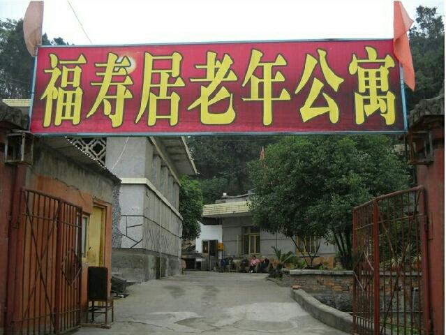 自贡福寿老年公寓