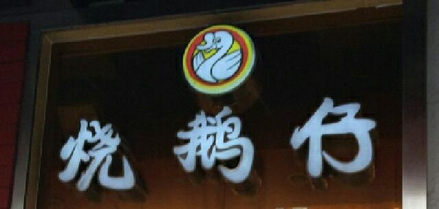 新中林大酒店(餐饮部店)