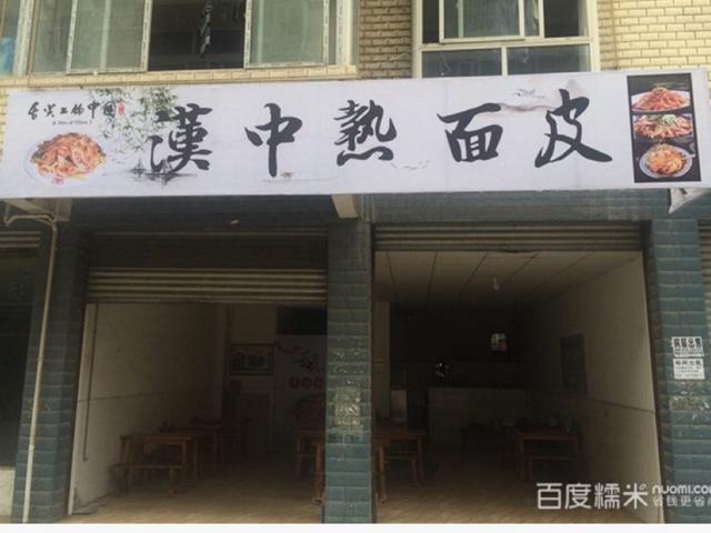 汉中热面皮(团结分店)