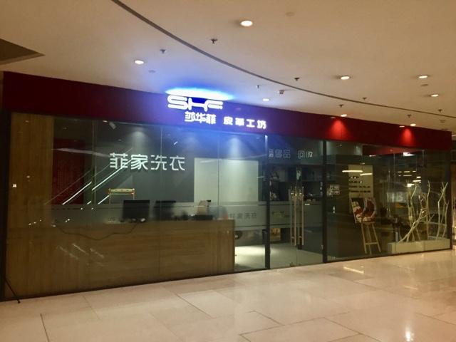 莎华菲(恒隆广场店)