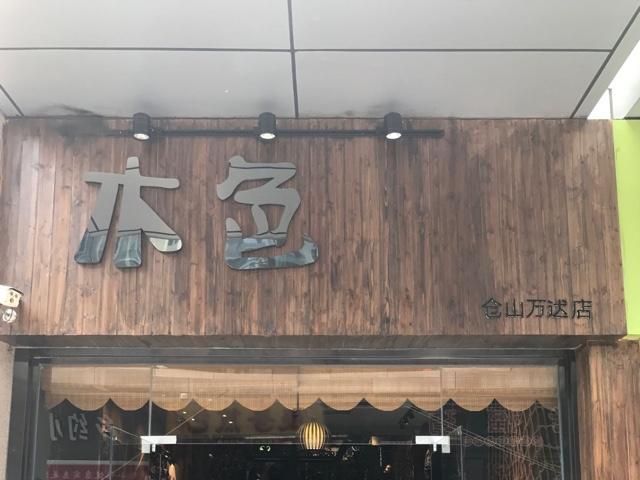 木色造型(仓山万达店)