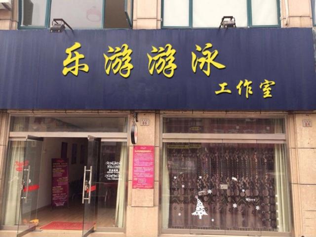 乐游·游泳培训(长乐路店)