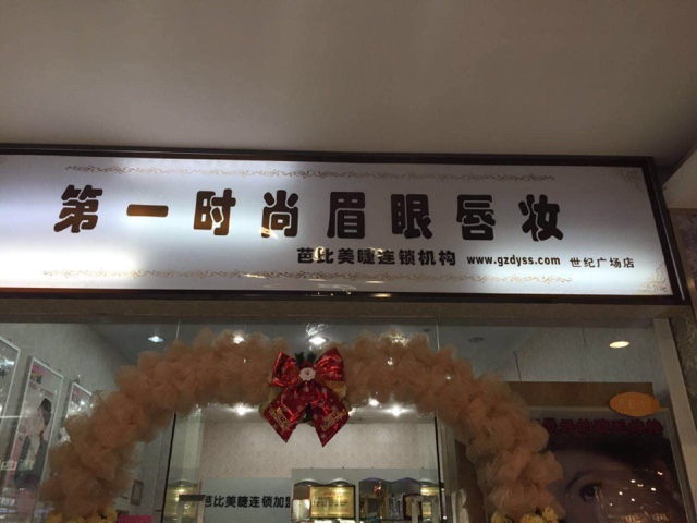 第一时尚眉眼唇妆(家乐福店)