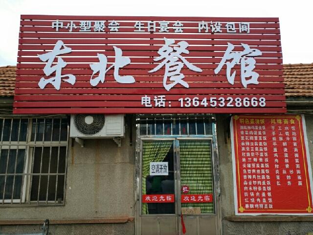 红岛经济区姜记东北餐馆