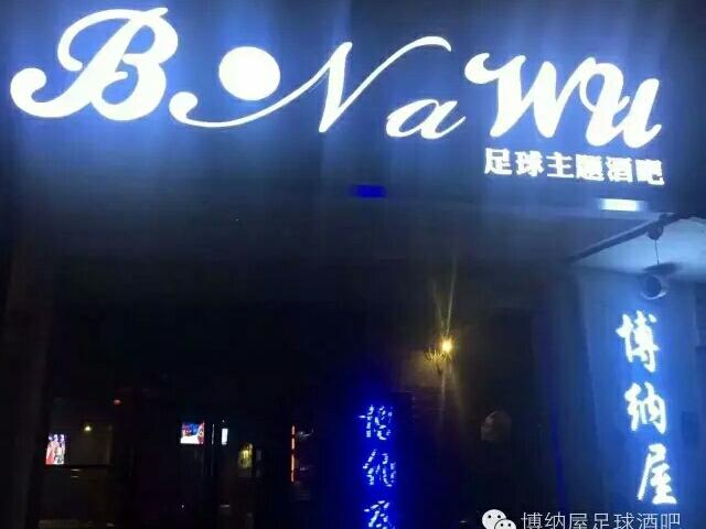 博纳屋酒吧