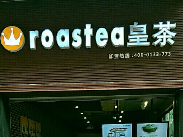 roastea皇茶