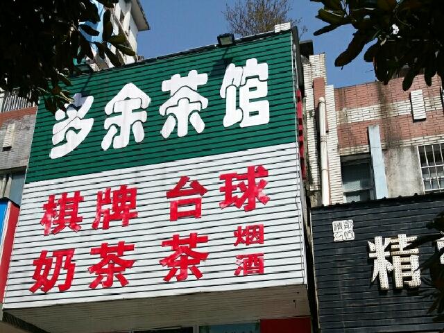 多余茶馆(康居路店)