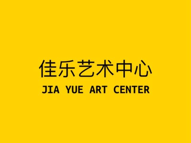 佳乐吉他艺术中心