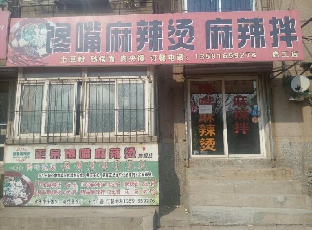 邵宇馋嘴麻辣烫麻辣拌22中学