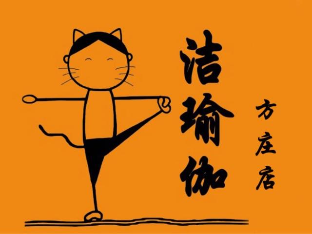 洁瑜伽(方庄店)