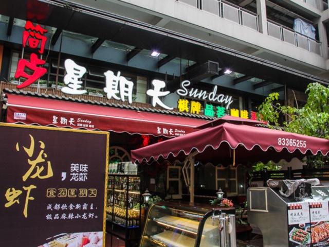 星期天餐吧(财富又一城店)