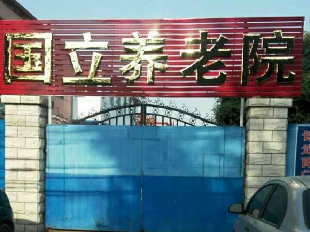 国立养老院(房山店)