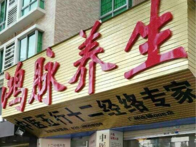 鸿脉养生(东怡新区店)