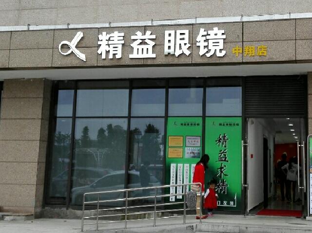 精益眼镜(中翔时尚广场店)