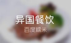 广州四海青年公寓(岗顶店)