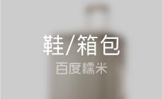 杭州蜜朵鞋服有限公司(1店)