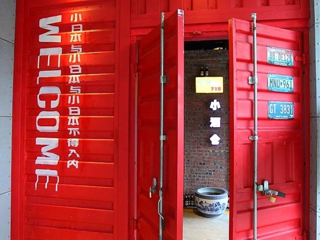 Metoo小酒仓