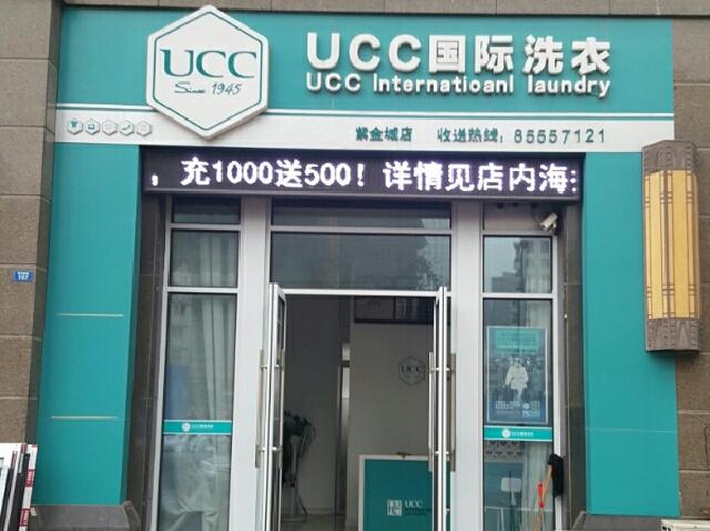 UCC国际干洗(紫金城店)