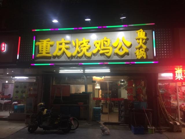 重庆烧鸡公鱼火锅(关河东路店)
