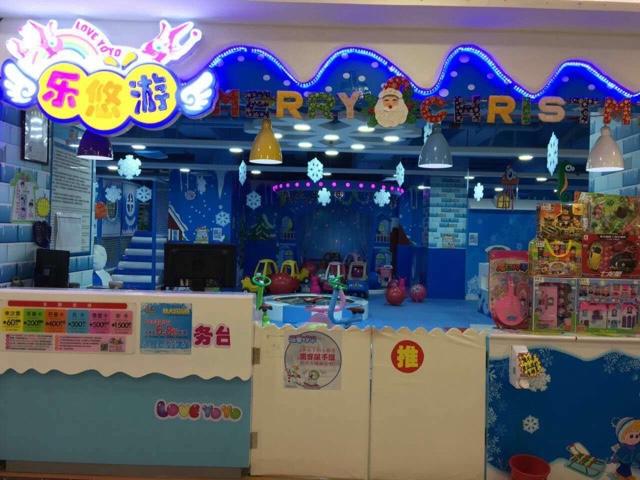 乐悠游儿童游乐园(东门中心城店)