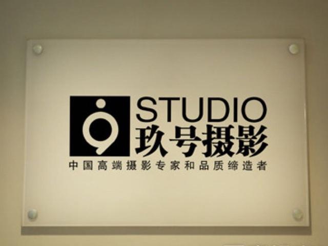 玖号摄影工作室