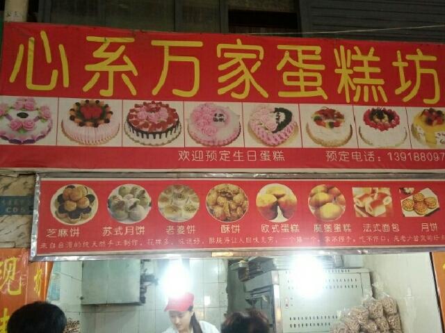 安琪饼屋(四季花城店)