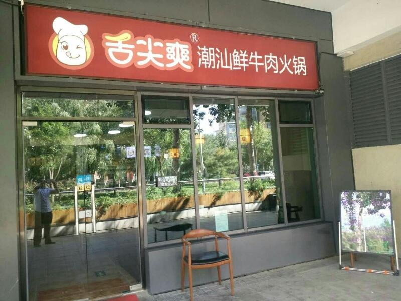 舌尖爽潮汕鲜牛肉火锅