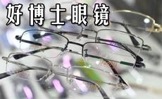 好博士眼镜